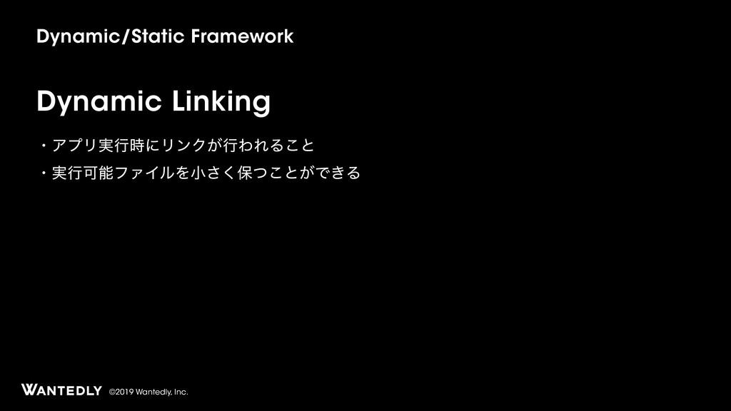©2019 Wantedly, Inc. Dynamic Linking ɾΞϓϦ࣮ߦʹϦϯ...