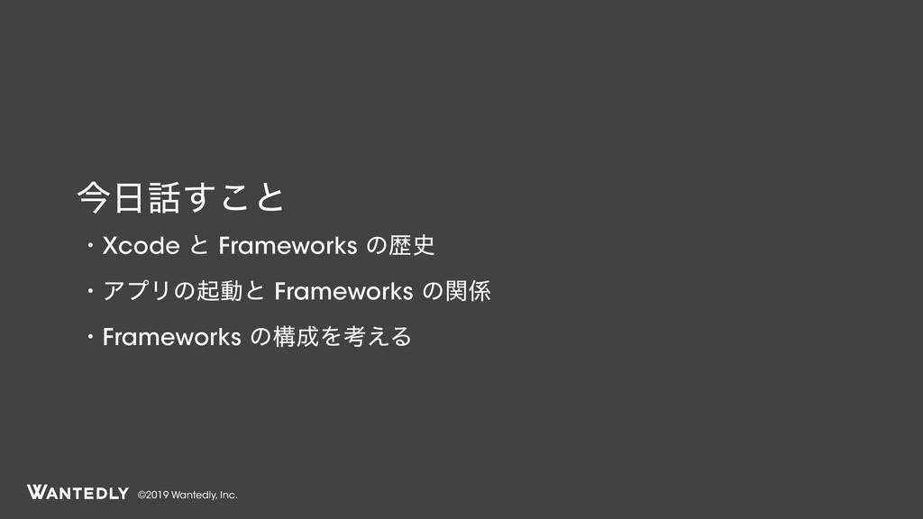 ©2019 Wantedly, Inc. ɾXcode ͱ Frameworks ͷྺ ɾΞ...