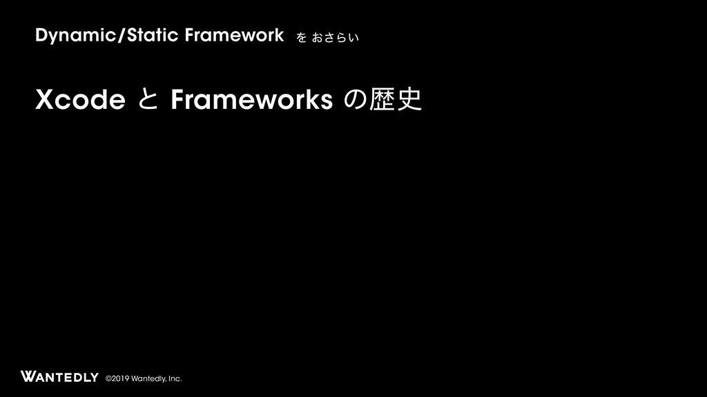 ©2019 Wantedly, Inc. Xcode ͱ Frameworks ͷྺ Dyn...