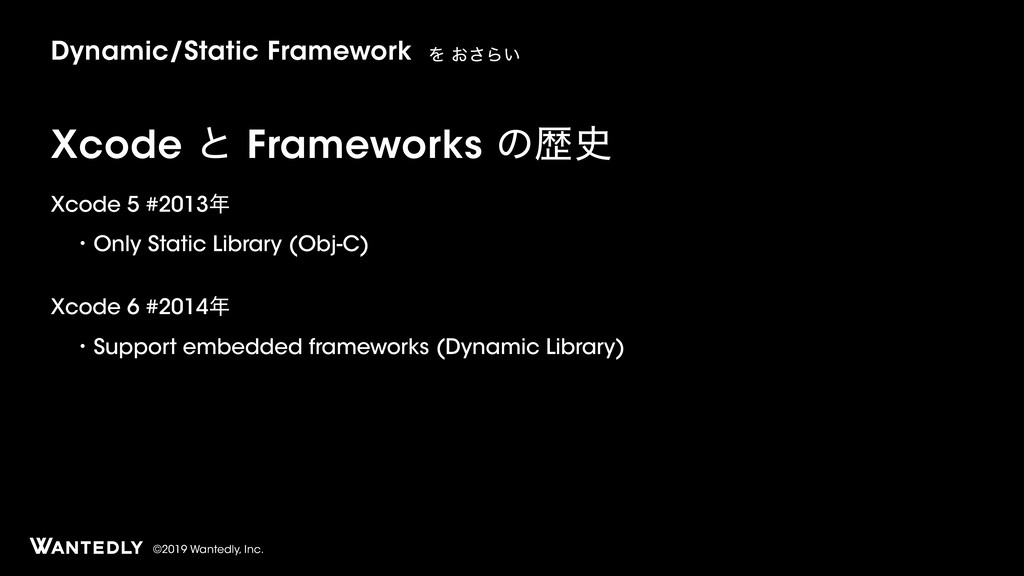 ©2019 Wantedly, Inc. Xcode ͱ Frameworks ͷྺ Xco...