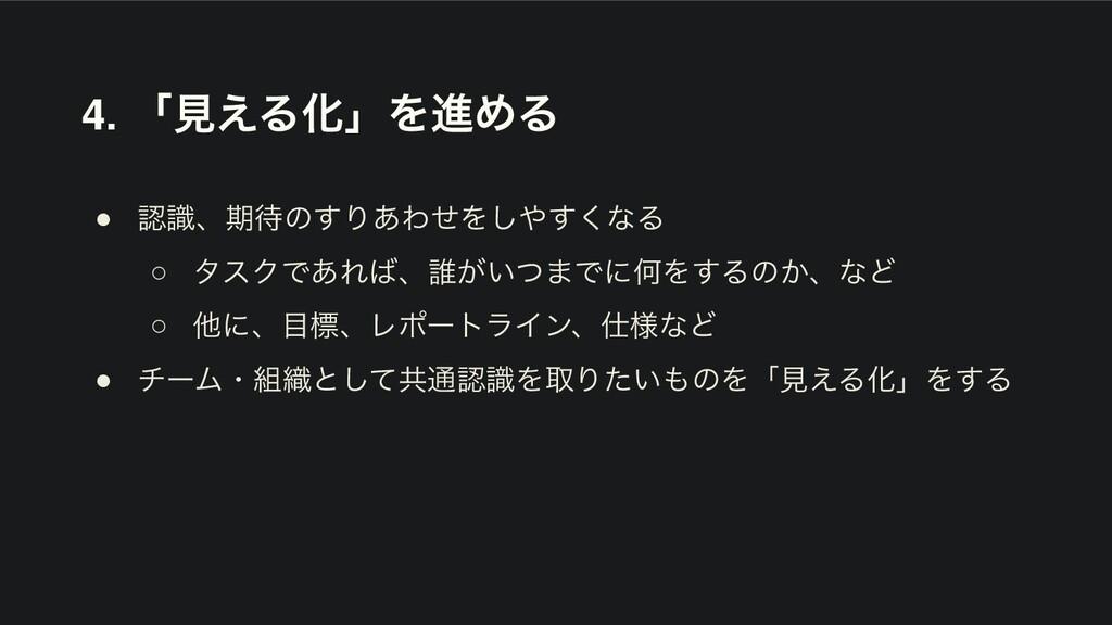 4. ʮݟ͑ΔԽʯΛਐΊΔ ● ࣝɺظͷ͢Γ͋ΘͤΛ͘͢͠ͳΔ ○ λεΫͰ͋Εɺ୭͕...