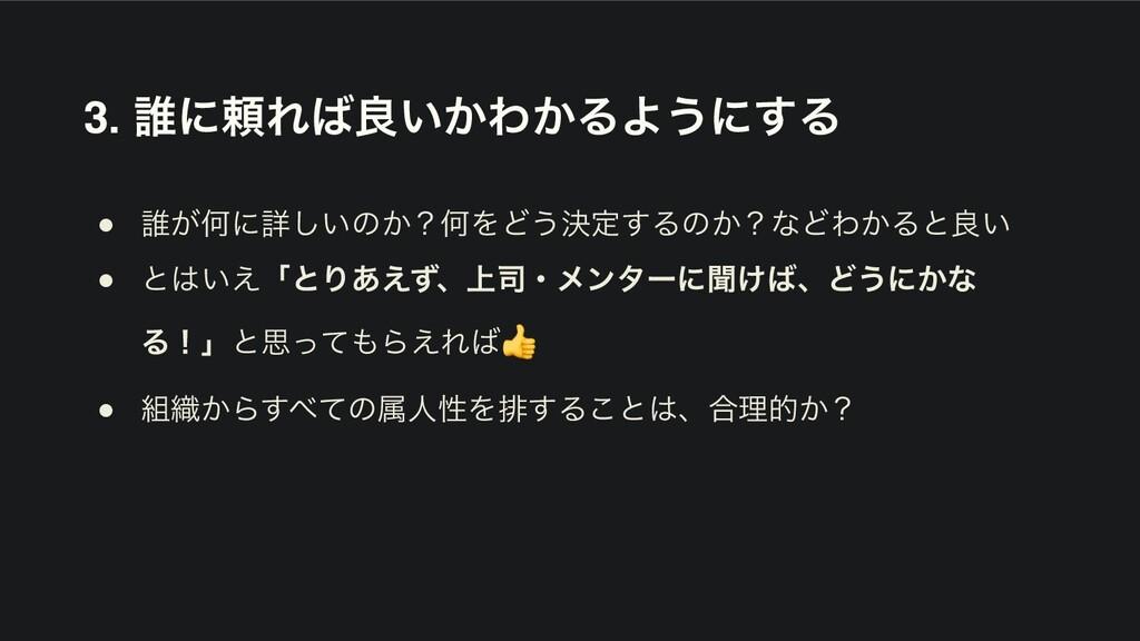 3. ୭ʹཔΕྑ͍͔Θ͔ΔΑ͏ʹ͢Δ ● ୭͕Կʹৄ͍͠ͷ͔ʁԿΛͲ͏ܾఆ͢Δͷ͔ʁͳͲΘ͔...