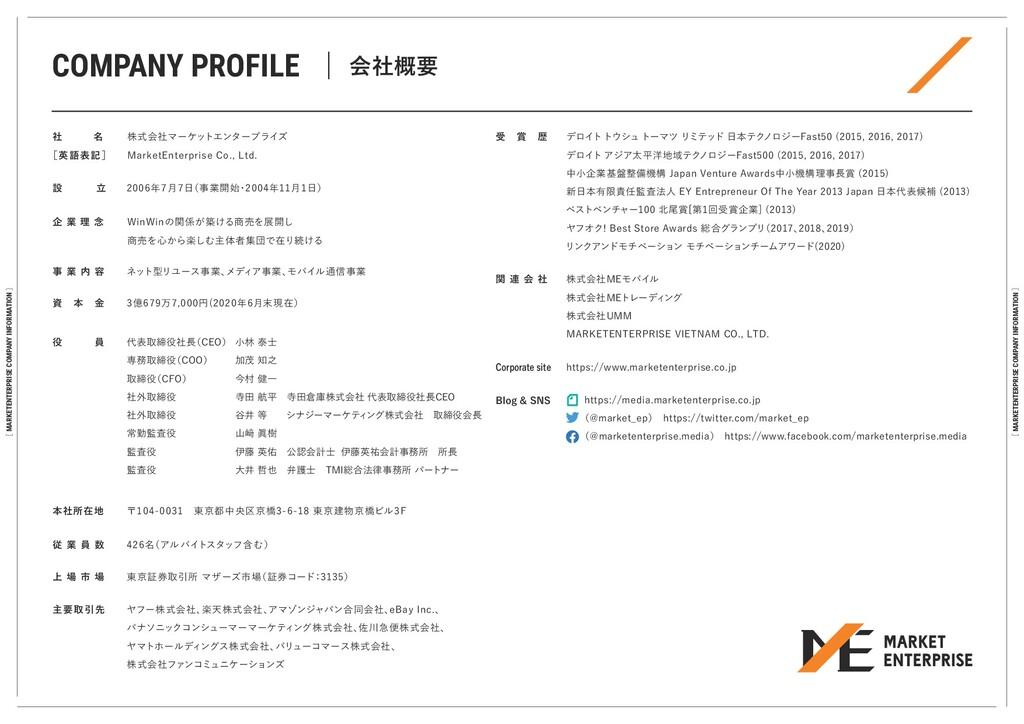 COMPANY PROFILE ձࣾ֓ཁ ࣾɹɹɹ໊ ʦӳޠදهʧ גࣜձࣾϚʔέοτΤϯλʔ...