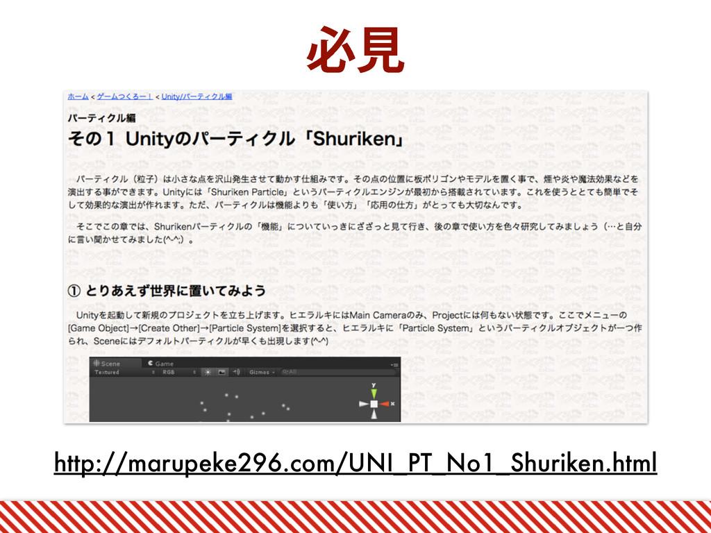 ඞݟ http://marupeke296.com/UNI_PT_No1_Shuriken.h...