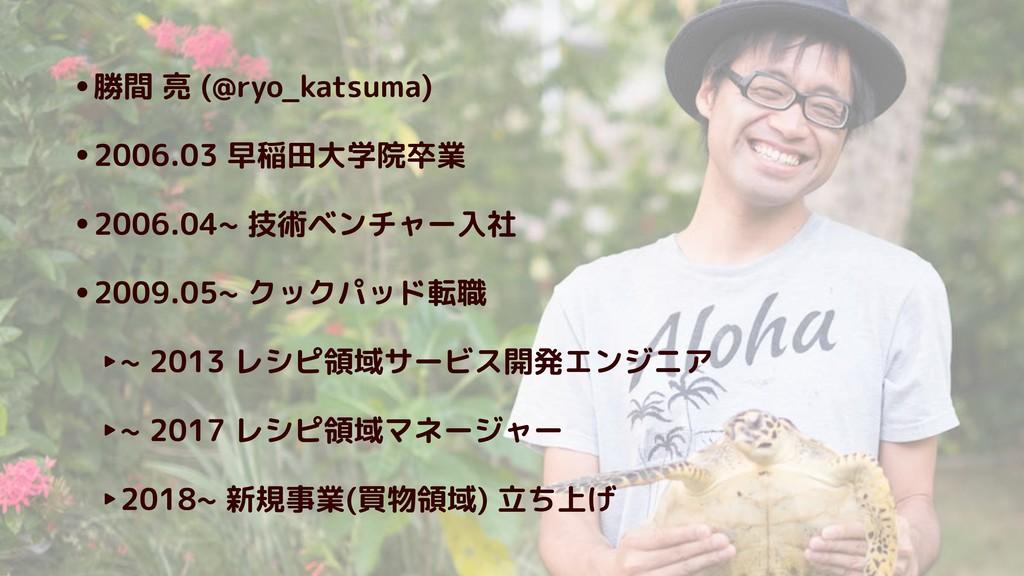 •勝間 亮 (@ryo_katsuma) •2006.03 早稲田大学院卒業 •2006.04...