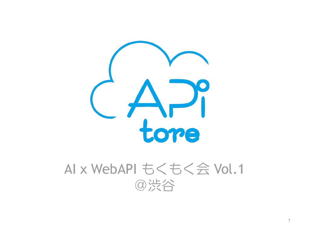 AI x WebAPI もくもく会 Vol.1 @渋谷 1