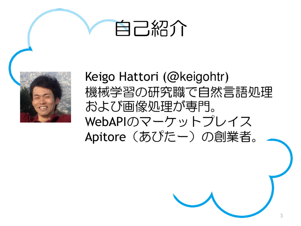 Keigo Hattori (@keigohtr) 機械学習の研究職で自然言語処理 および画像...