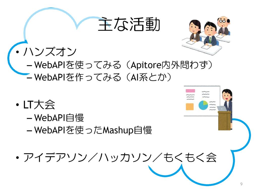 主な活動 • ハンズオン – WebAPIを使ってみる(Apitore内外問わず) – Web...