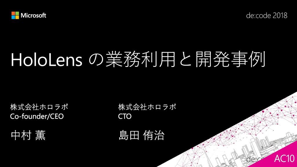 HoloLens の業務利用と開発事例 AC10
