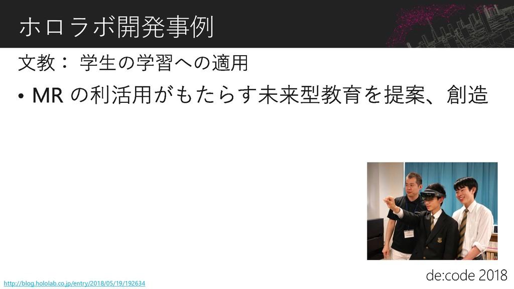 ホロラボ開発事例 http://blog.hololab.co.jp/entry/2018/0...