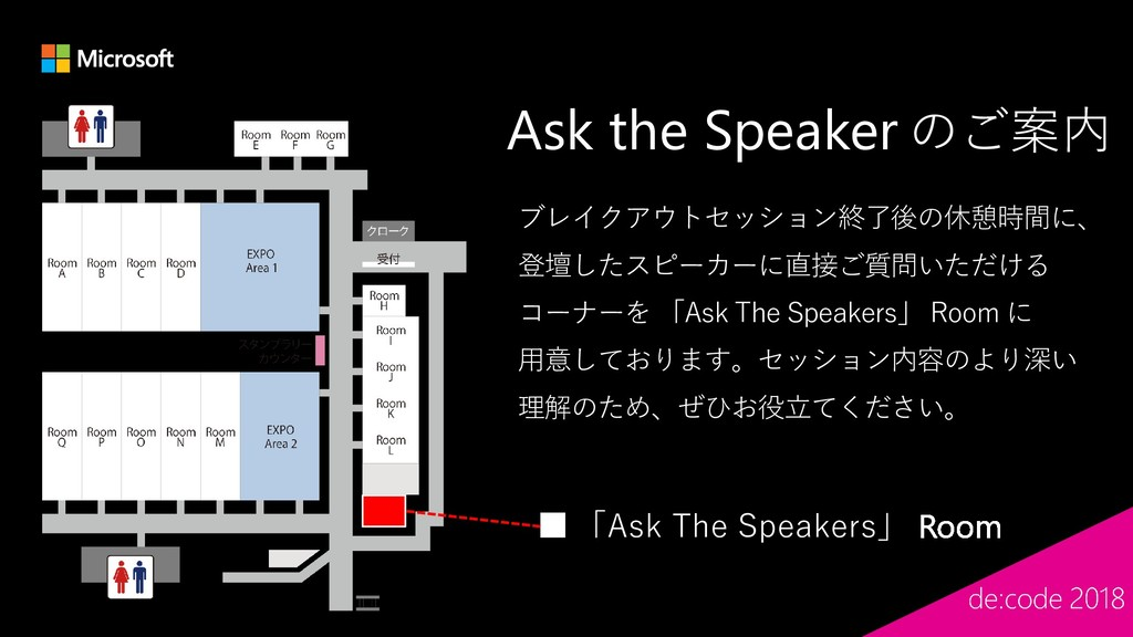Ask the Speaker のご案内 ブレイクアウトセッション終了後の休憩時間に、 登壇し...