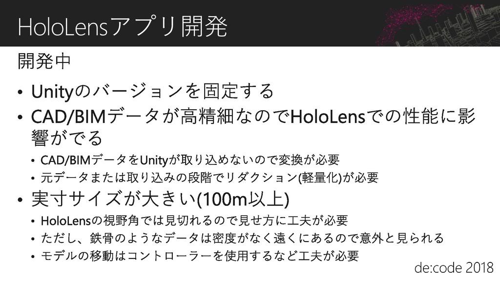 HoloLensアプリ開発