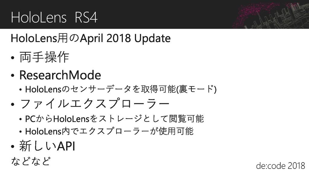 HoloLens RS4