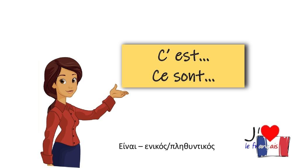C' est… Ce sont… Είναι – ενικός/πληθυντικός