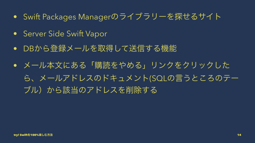 • Swift Packages ManagerͷϥΠϒϥϦʔΛ୳ͤΔαΠτ • Server...