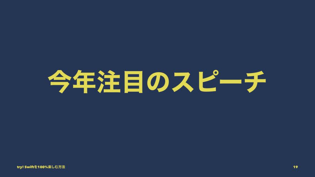ࠓͷεϐʔν try! SwiftΛ100%ָ͠Ήํ๏ 19