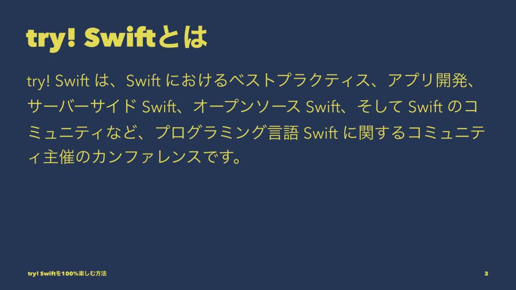 try! Swiftͱ try! Swift ɺSwift ʹ͓͚ΔϕετϓϥΫςΟεɺΞ...