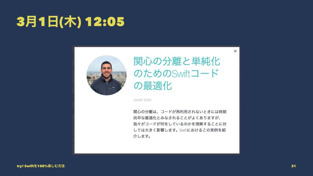 3݄1() 12:05 try! SwiftΛ100%ָ͠Ήํ๏ 21
