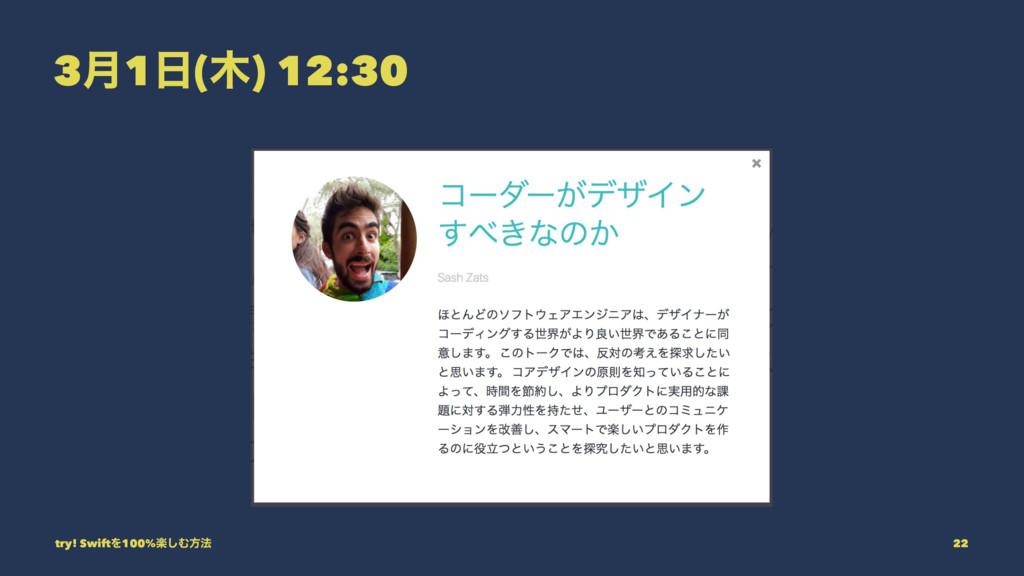 3݄1() 12:30 try! SwiftΛ100%ָ͠Ήํ๏ 22