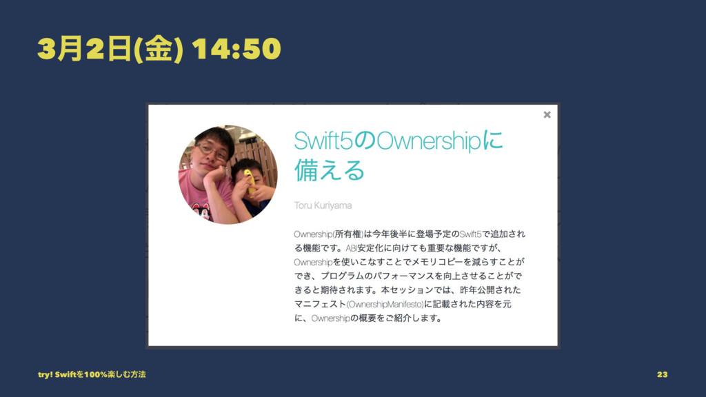 3݄2(ۚ) 14:50 try! SwiftΛ100%ָ͠Ήํ๏ 23