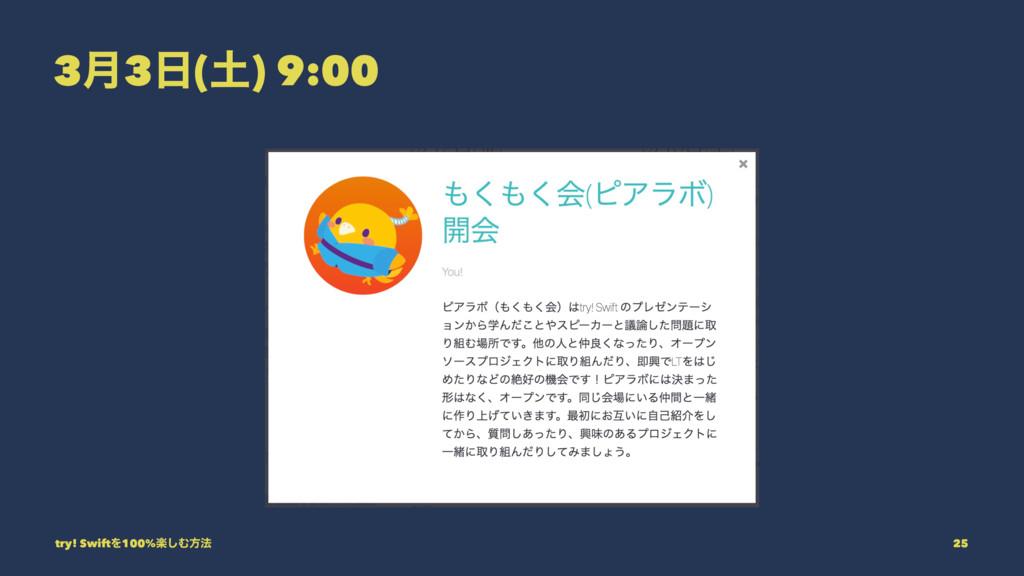3݄3() 9:00 try! SwiftΛ100%ָ͠Ήํ๏ 25