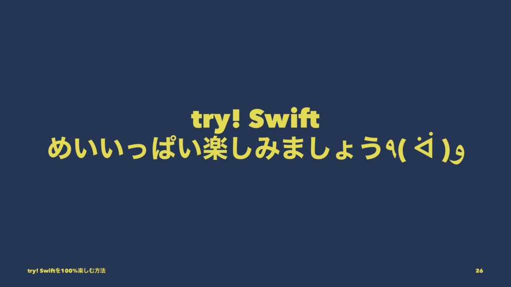 try! Swift Ί͍͍ͬͺָ͍͠Έ·͠ΐ͏٩( ᐛ )و try! SwiftΛ100%...