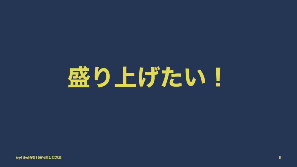 Γ্͍͛ͨʂ try! SwiftΛ100%ָ͠Ήํ๏ 5