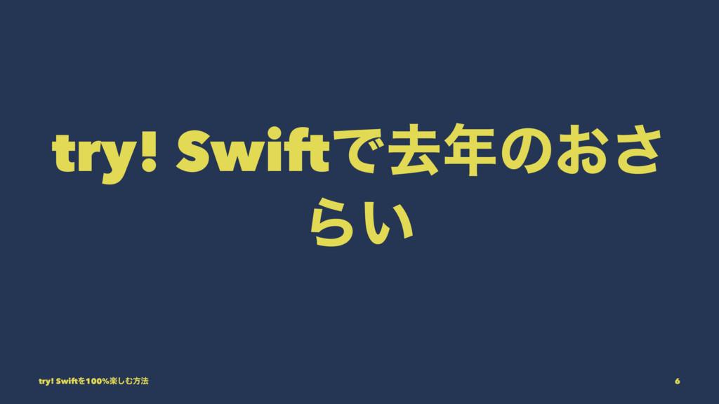 try! SwiftͰڈͷ͓͞ Β͍ try! SwiftΛ100%ָ͠Ήํ๏ 6