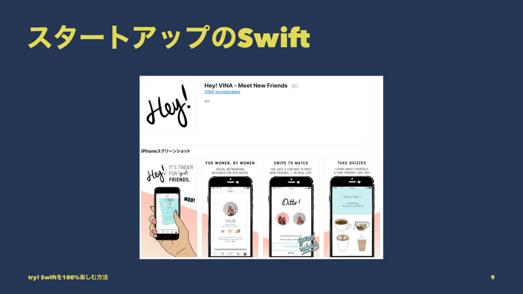 ελʔτΞοϓͷSwift try! SwiftΛ100%ָ͠Ήํ๏ 9