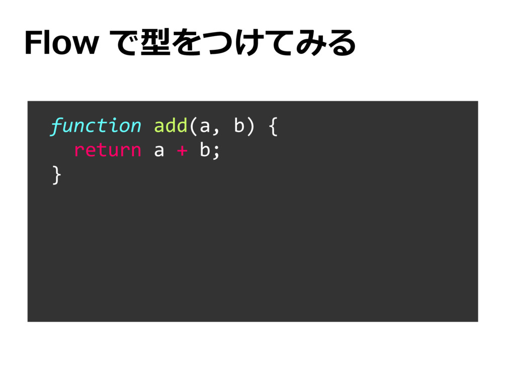 Flow で型をつけてみる function add(a, b) { return a + b...