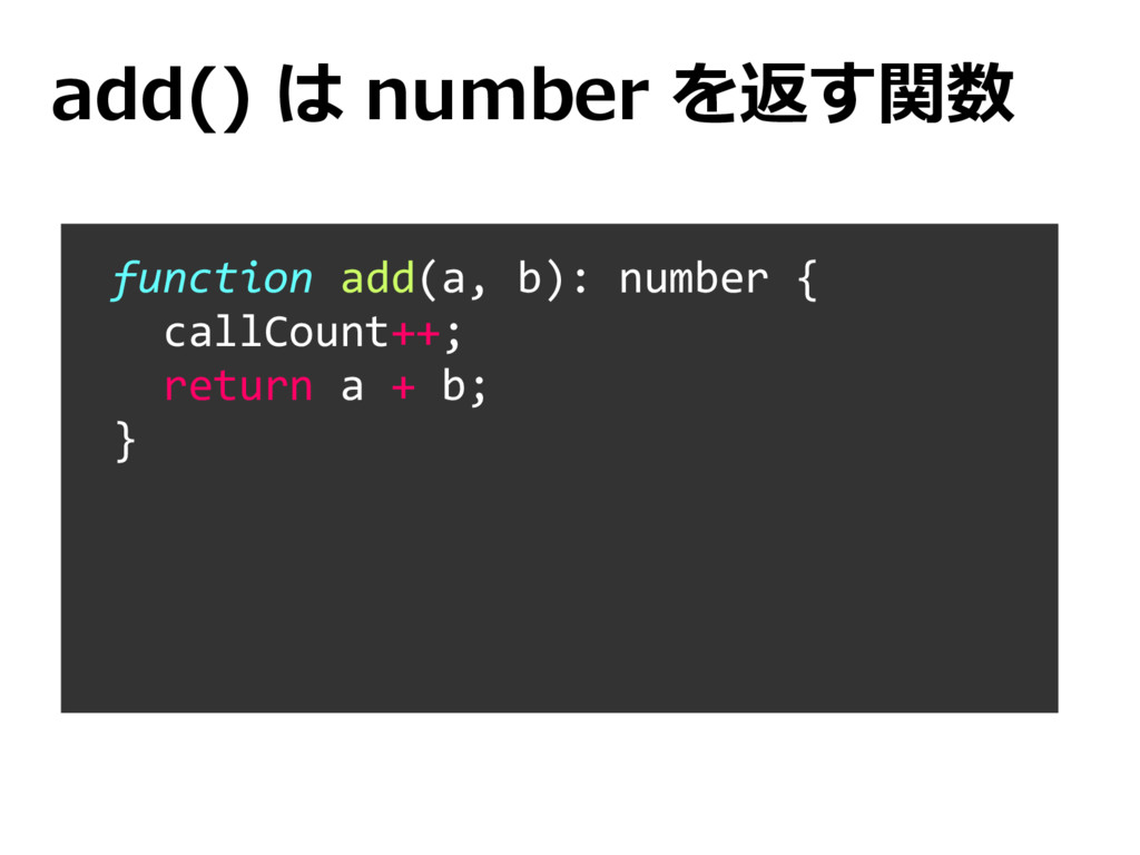 add() は number を返す関数 function add(a, b): number...