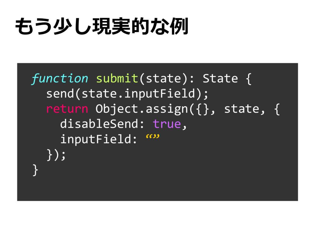 もう少し現実的な例 function submit(state): State { send(...
