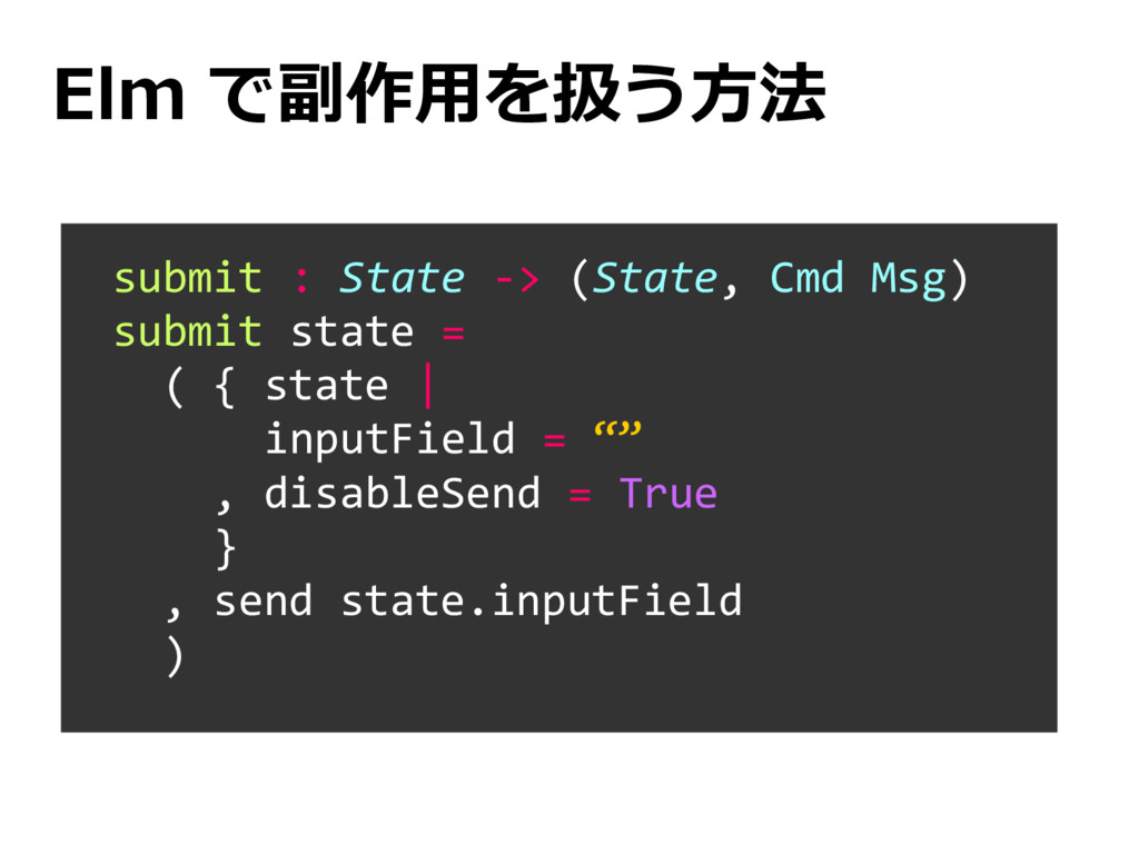 Elm で副作用を扱う方法 submit : State -> (State, Cmd Msg...