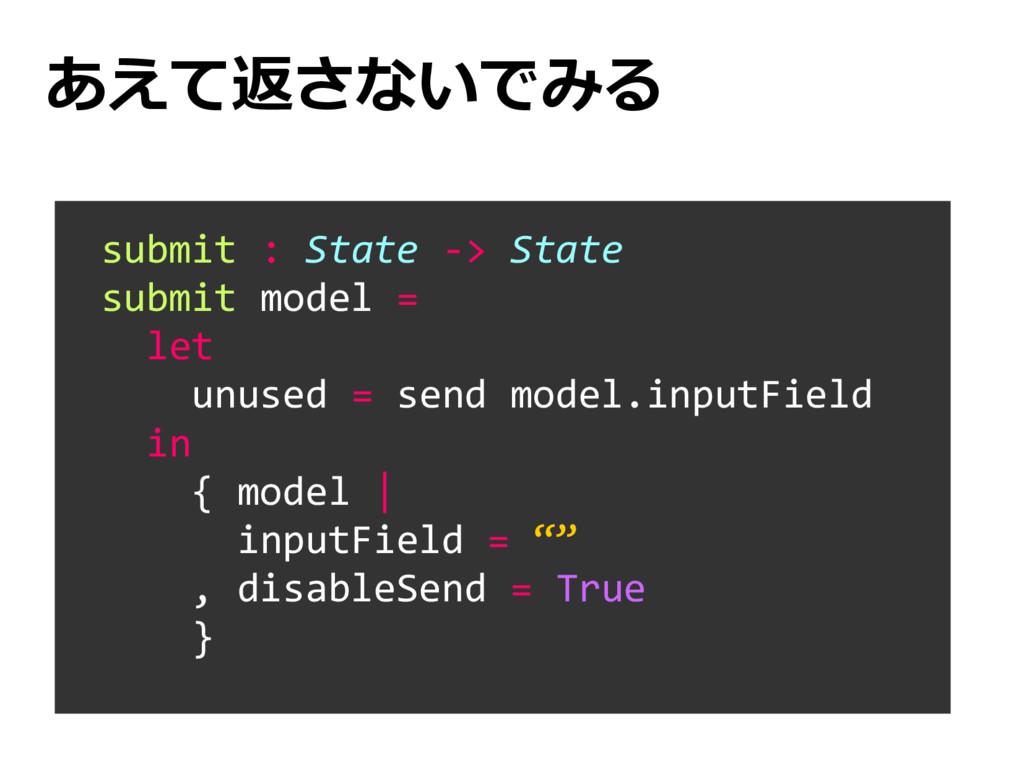 あえて返さないでみる submit : State -> State submit model...