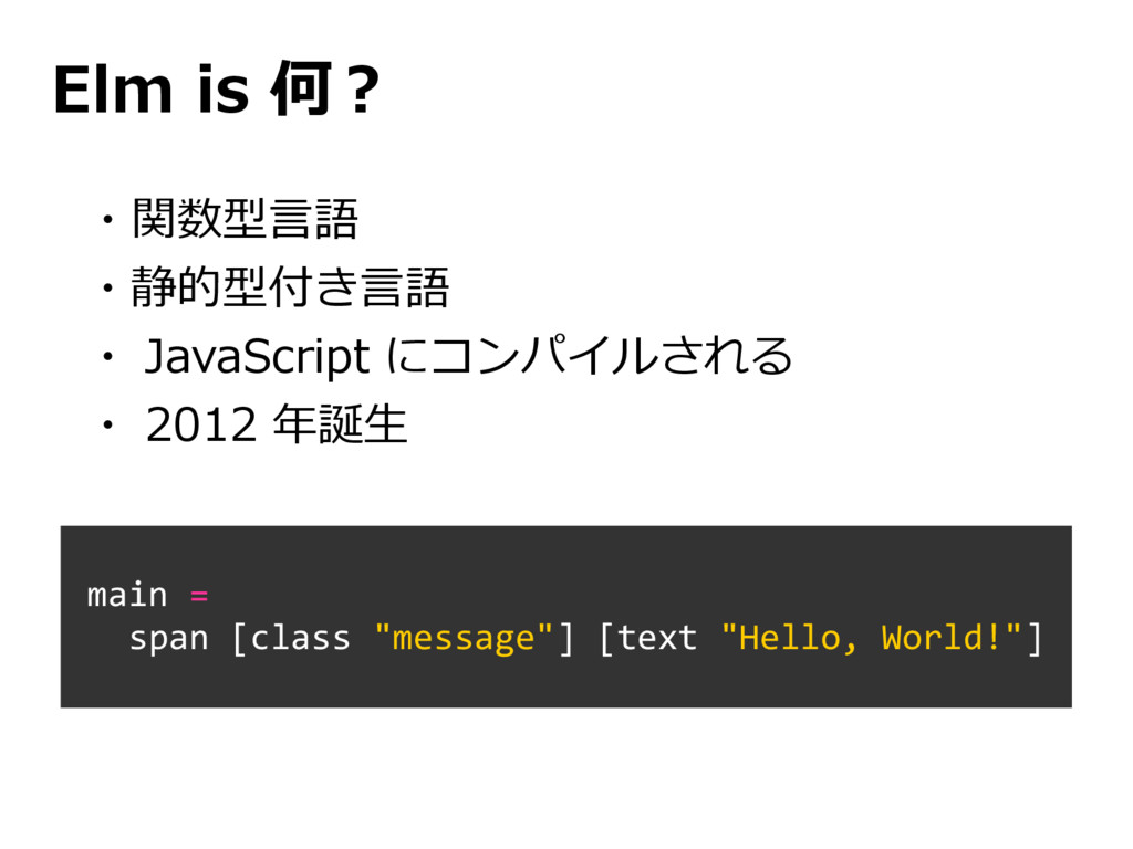 "main = span [class ""message""] [text ""Hello, Wor..."