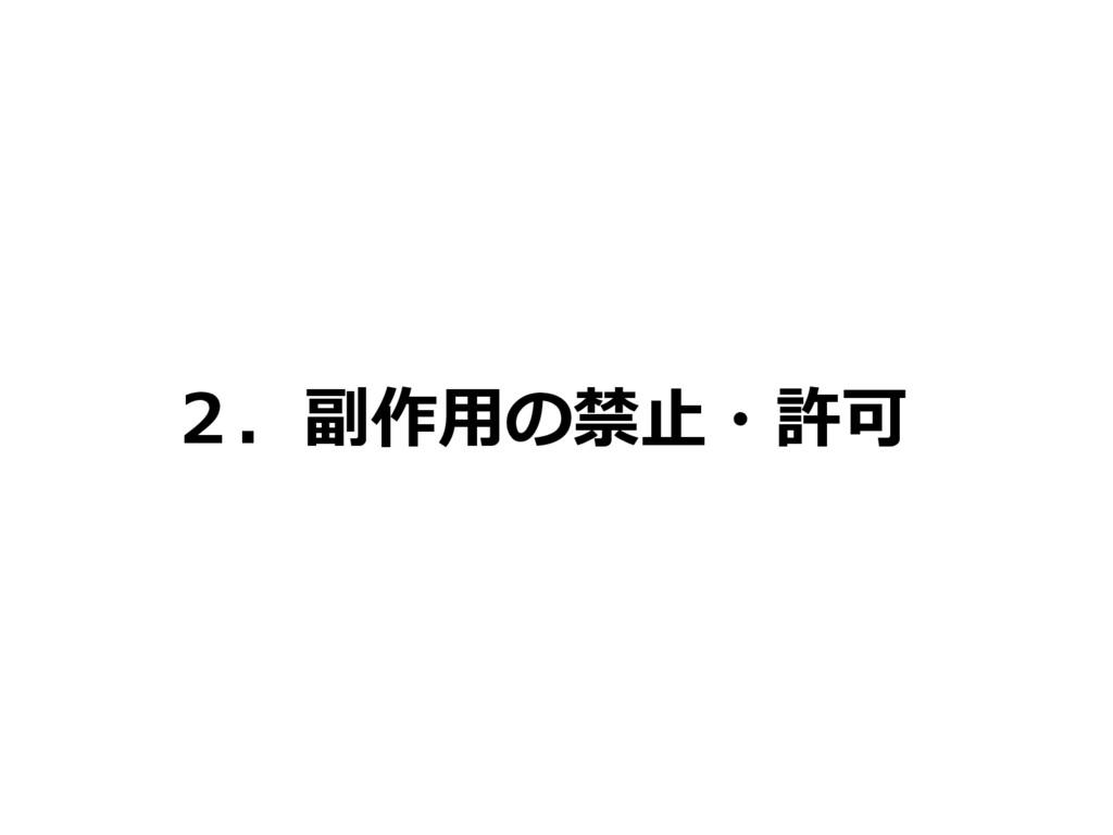 2.副作用の禁止・許可