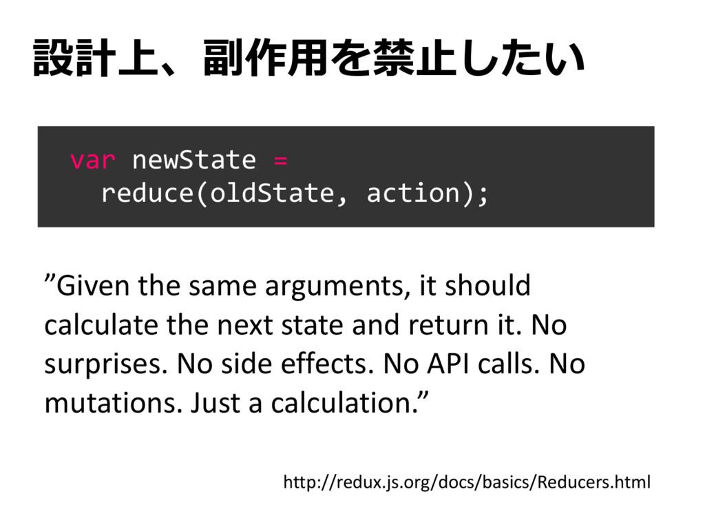 設計上、副作用を禁止したい http://redux.js.org/docs/basics/R...