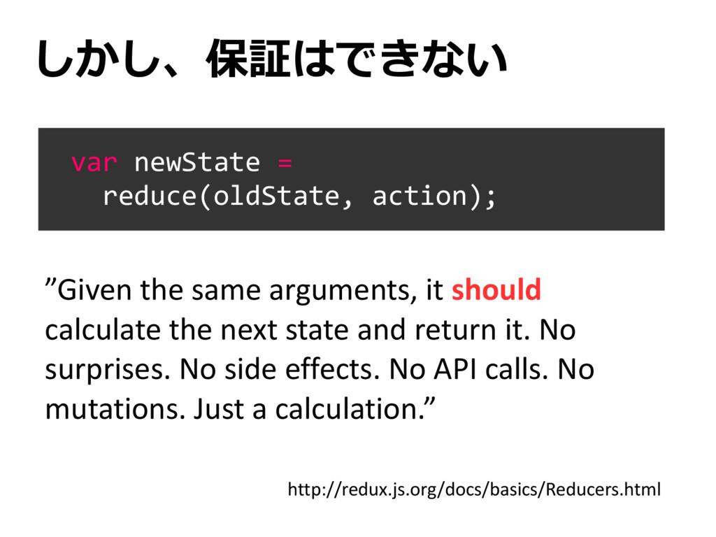 しかし、保証はできない var newState = reduce(oldState, act...