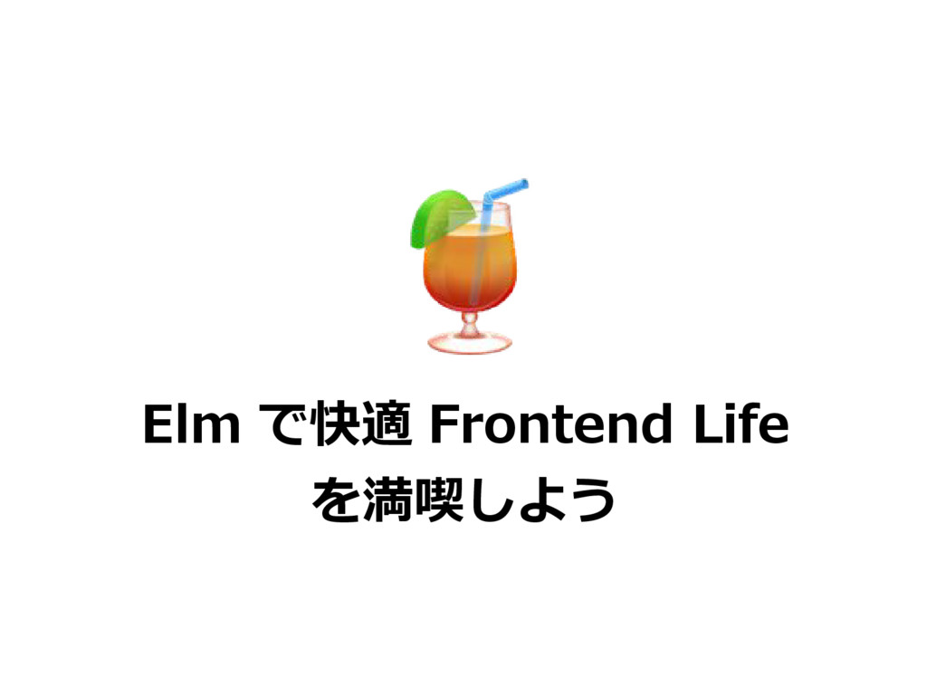 Elm で快適 Frontend Life を満喫しよう