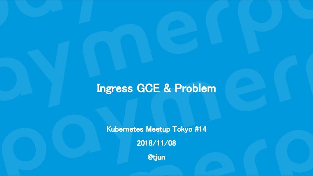 Ingress GCE & Problem Kubernetes Meetup Tokyo #...