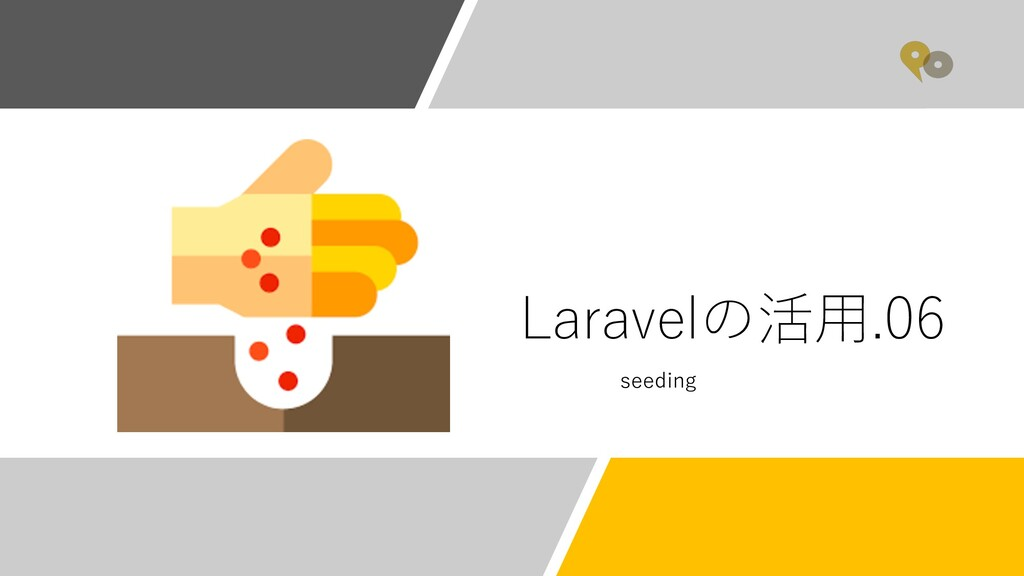Laravelの活⽤.06 seeding