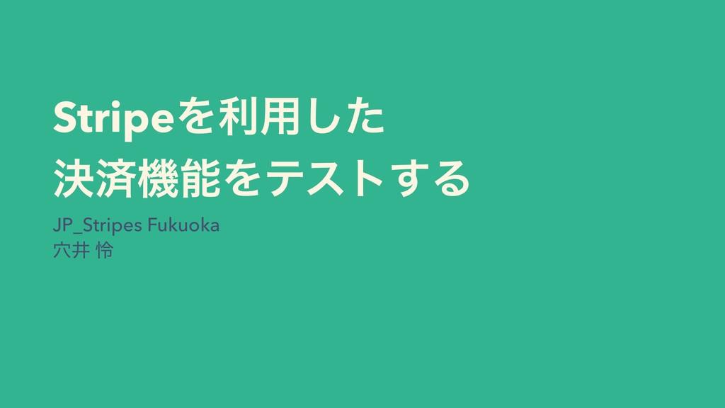 StripeΛར༻ͨ͠ ܾࡁػΛςετ͢Δ JP_Stripes Fukuoka ݀Ҫ ྯ