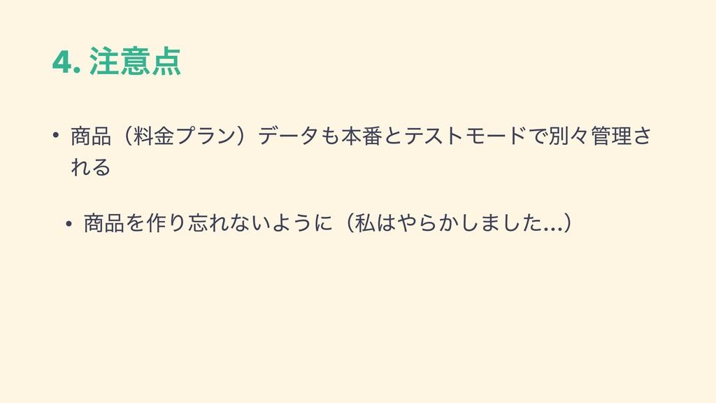 4. ҙ • ʢྉۚϓϥϯʣσʔλຊ൪ͱςετϞʔυͰผʑཧ͞ ΕΔ • Λ࡞...
