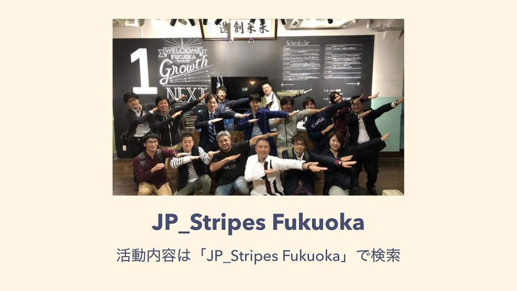 JP_Stripes Fukuoka ׆ಈ༰ʮJP_Stripes FukuokaʯͰݕࡧ