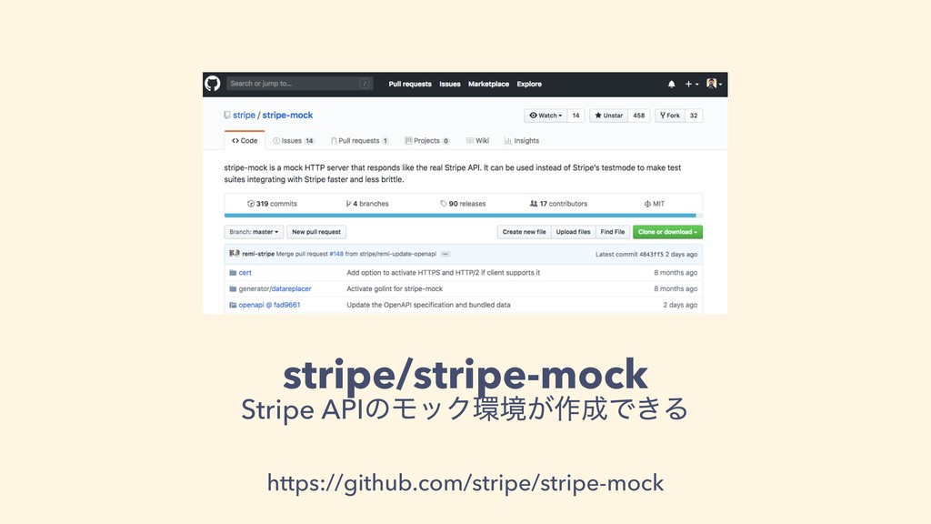 stripe/stripe-mock Stripe APIͷϞοΫڥ͕࡞Ͱ͖Δ https...