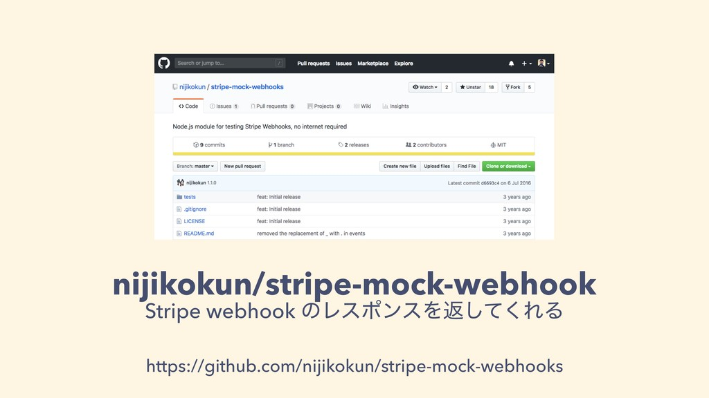 nijikokun/stripe-mock-webhook Stripe webhook ͷϨ...
