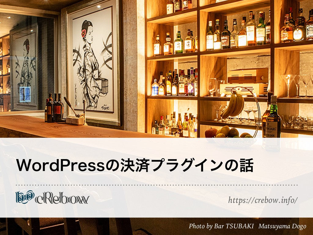 https://crebow.info/ 8PSE1SFTTͷܾࡁϓϥάΠϯͷ Photo ...
