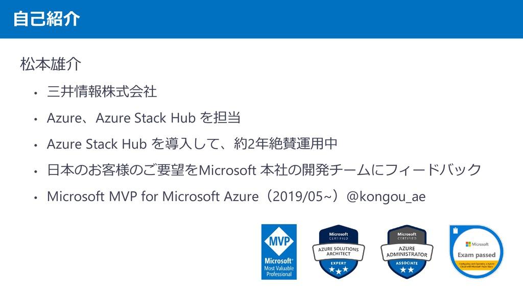 自己紹介 松本雄介 • 三井情報株式会社 • Azure、Azure Stack Hub を担...