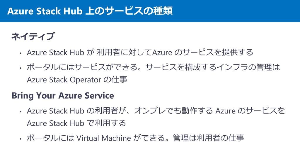 Azure Stack Hub 上のサービスの種類 ネイティブ • Azure Stack H...