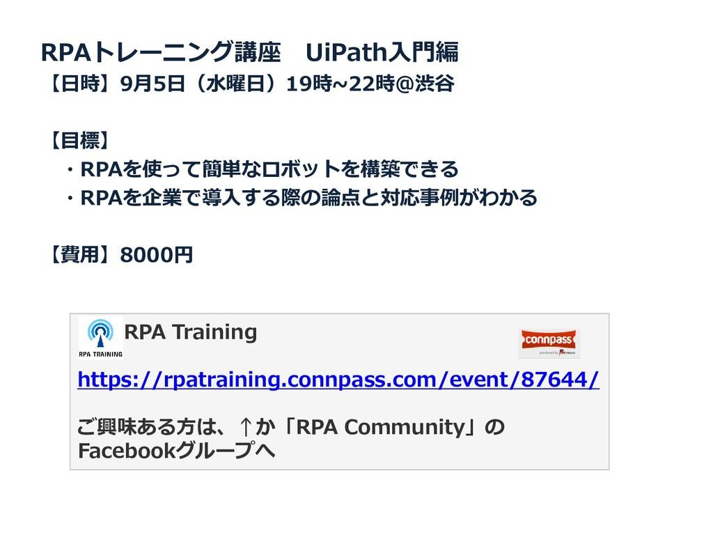 RPA Training https://rpatraining.connpass.com/e...